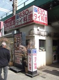 タイ料理5.JPG