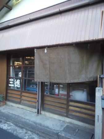 三徳4.jpg