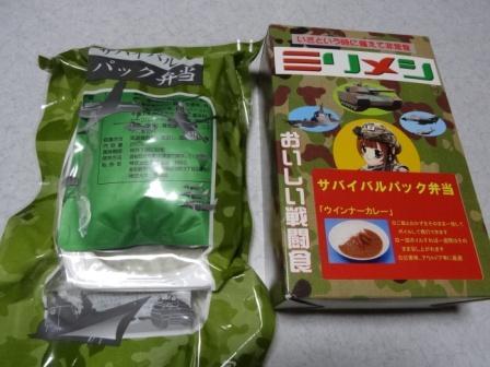 保存食12.jpg