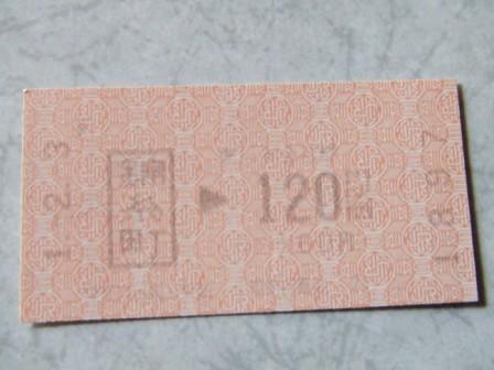 切符1.jpg