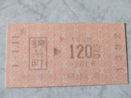 切符2.jpg