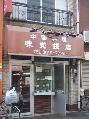 味覚飯店1.jpg