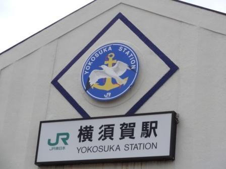 横須賀3.jpg