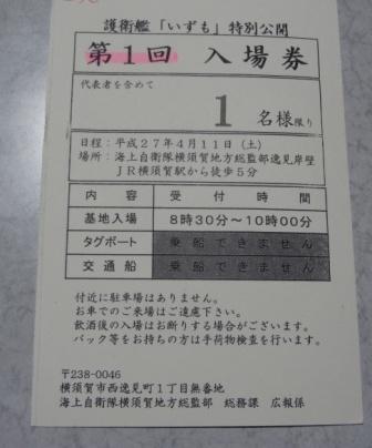 横須賀64.jpg