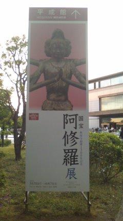 阿修羅展3.JPG